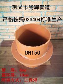 02S404 DN150 国标刚性防水套管 通风管 腾辉管道
