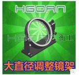 HGMM19200大直径调整镜架/直径可装卡200mm的镜片/可调整的镜架