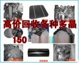 内蒙古报废组件回收15250208149