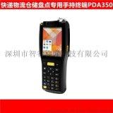 厂家直销:手持带打印PDA移动终端厂家 PDA3505/3502