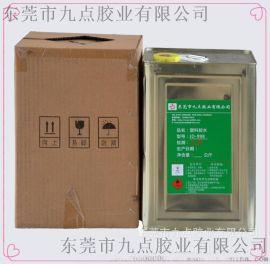 东莞九点牌JD-7810 耐高温聚氨酯胶水 耐高温胶粘剂