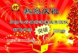 热烈庆祝北京今谷神箭落锤式弯沉仪销售业绩突破500台