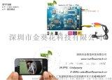 AV图像转WIFI支持IOS和安卓手机看图像