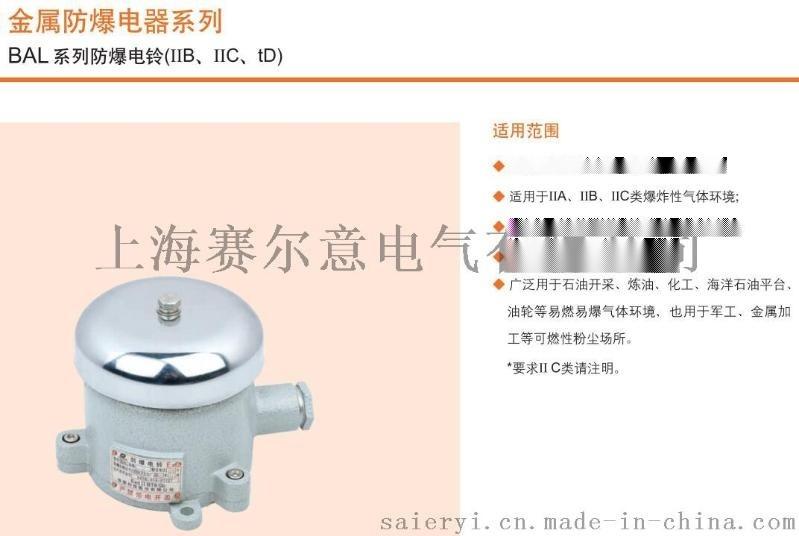 BAL-24 防爆電鈴 BAL-C24V 上海防爆