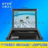 江苏常州大唐卫士DL1708-B KVM切换器8口 17寸屏 8路VGA 机柜切换器