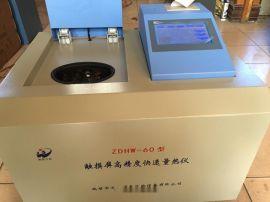 万和环保燃料油热卡触摸屏量热仪 氧弹热量计