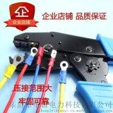 廠家直銷壓線鉗,冷壓端子端子鉗,現貨供應電纜壓線鉗