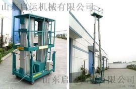 **铝合金升降机液压升降平台安全人字梯 双桅柱升降
