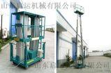 鋁合金升降機液壓升降平臺安全人字梯 雙桅柱升降