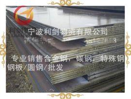 宁波供应20crmo合金钢