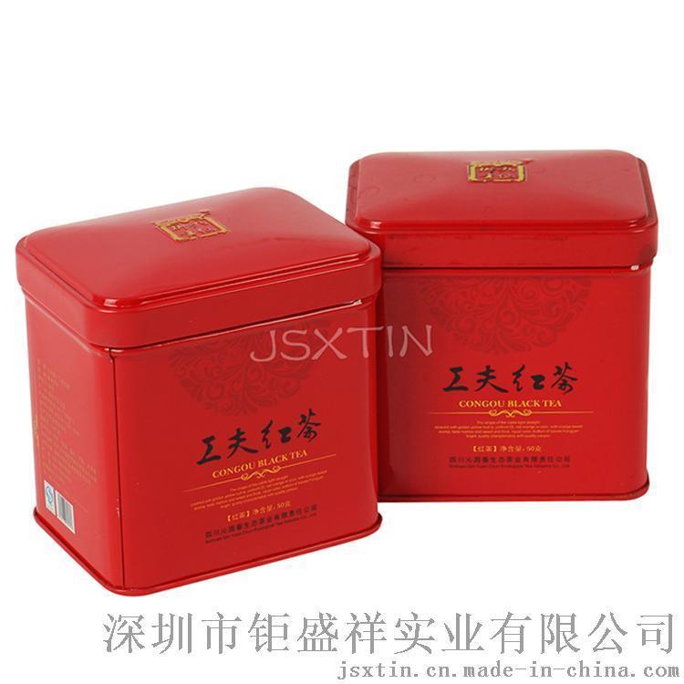 四川工夫红茶包装盒 金骏眉红茶铁罐