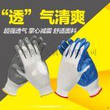 挂胶涂胶手套 **晴尼龙浸胶耐磨防滑工作防护手套