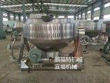 夹层锅200L不锈钢立式可倾带搅拌夹层锅