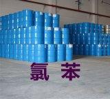 江苏氯苯生产厂家 氯苯多少钱一吨 工业级氯苯价格