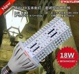 18W LED玉米灯LED玉米街灯