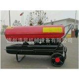 工業暖風機取暖機柴油烘暖設備 養殖業大棚加熱器