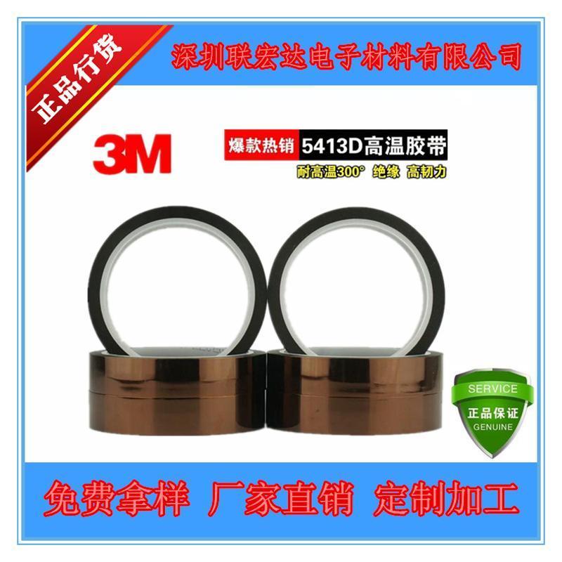 厂家供应3M5413金手指高温胶带