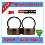 廠家供應3M5413金手指高溫膠帶