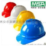 西安哪余有賣安全帽,西安安全帽,西安梅思安安全帽