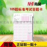 南昊105題標準考試答題卡閱卷機答題卡廠家直銷