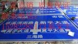 四川交通标志标牌标线 700三角牌600圆牌 厂家直销 制作经验丰富