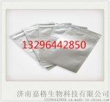 2-氨基-4-硝基苯酚钠厂家CAS#61702-43-0