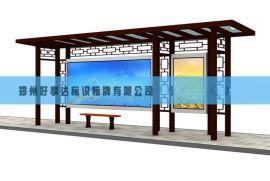 河南公交候车亭制作候车亭灯箱生产厂家