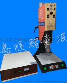 超声波塑料焊接机JS2015