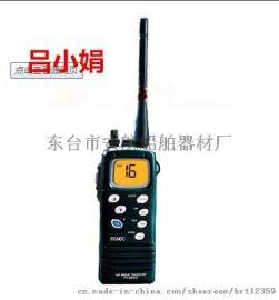 国内双向无线电话FT-2800防水船用对讲机提供CCS证书