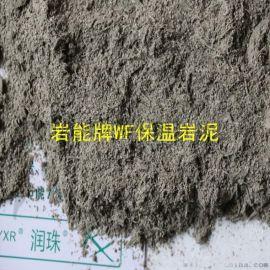 白山通化WF保温岩泥复合墙体建筑构造