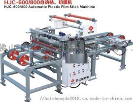 TM-600/800瓷砖自动贴膜机/瓷砖贴膜机