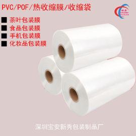 新秀厂家直销进口环保POF热收缩膜热收缩袋盒子包装