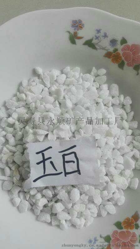 北京彩色顺永米黄色洗米石,白色米石价格