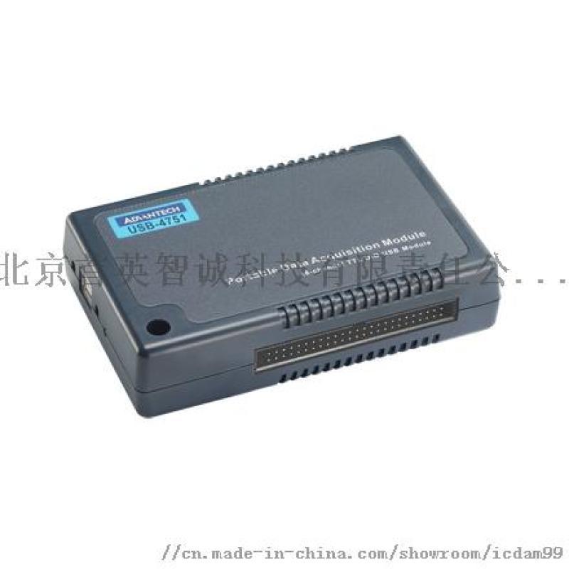 研华USB-4751L  USB采集模块