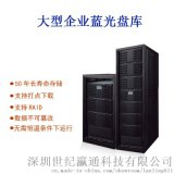 科研大資料存儲方案 永久資料存儲藍光碟庫
