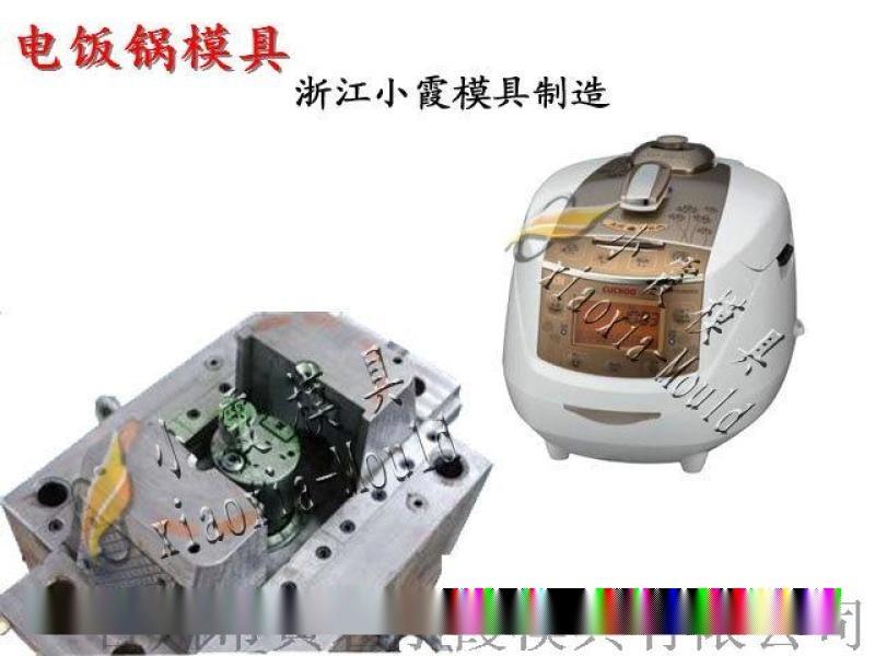 電飯煲外殼模具 電磁鍋外殼模具 微波爐外殼模具
