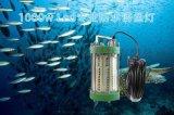 供應1500W 綠色、白色水下集魚燈   耐水壓30米深