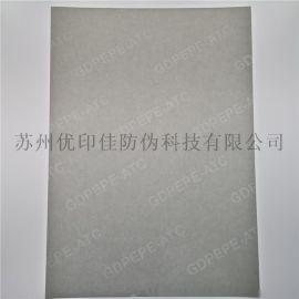 胶印白水印黑水印油墨 水性渗透隐形暗记防伪油墨