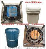 30L润滑油桶注射模具30L包装桶注射模具