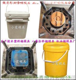 塑料水桶模具乳胶桶塑料模具塑料胶水桶模具