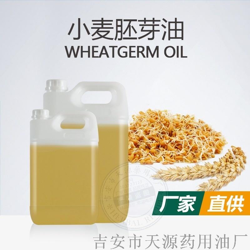 小麥胚芽油|植物基礎油化妝品手工皁原料直銷
