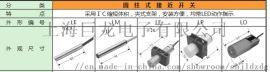 供应LF-0124NA圆柱式接近传感器