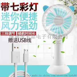 厂家生产新款USB充电迷你小风扇儿童学生便携风扇