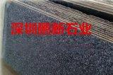 深圳白麻花崗岩-深圳石材生產基地-花崗岩供應商