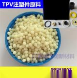 TPV黑色 101-64BK/增韌/注塑/耐油