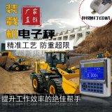 天津T8000铲车电子秤品质保证