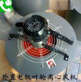 新型外置電機葉輪風機 HL315 生產商供應