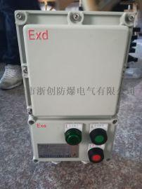 BQC52-5.5KW防爆磁力启动器电机启停控制箱