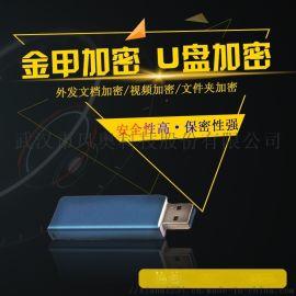 U盤文件如何加密?U盤加密軟件選哪家--風奧金甲,武漢圖紙文件加密廠商