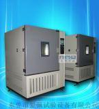 150L高低溫老化試驗箱